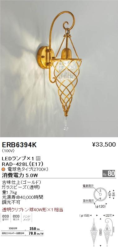 ERB-6394K 遠藤照明 照明器具 LEDブラケットライト 電球色 透明クリプトン球40W形×1相当