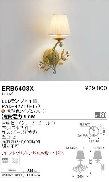 ERB-6403X 遠藤照明 照明器具 LEDブラケットライト 電球色 フロストクリプトン球40W形×1相当