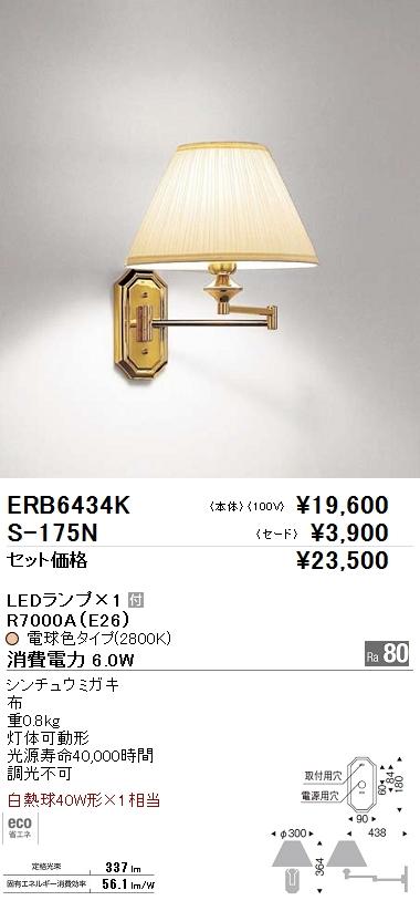 ERB6434K 遠藤照明 照明器具 LEDブラケットライト 電球色 白熱球40W形×1相当 ERB-6434K