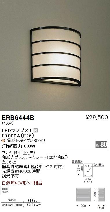 ERB-6444B 遠藤照明 照明器具 和風照明 LEDブラケットライト