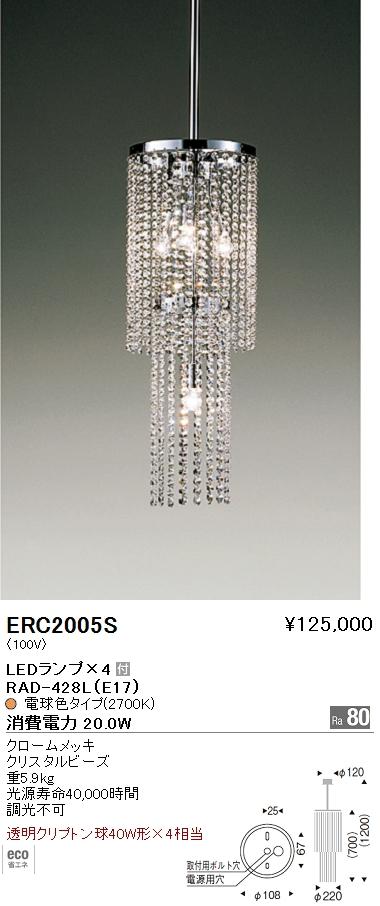ERC-2005S 遠藤照明 照明器具 LEDシャンデリアライト 透明クリプトン球40W形×4相当