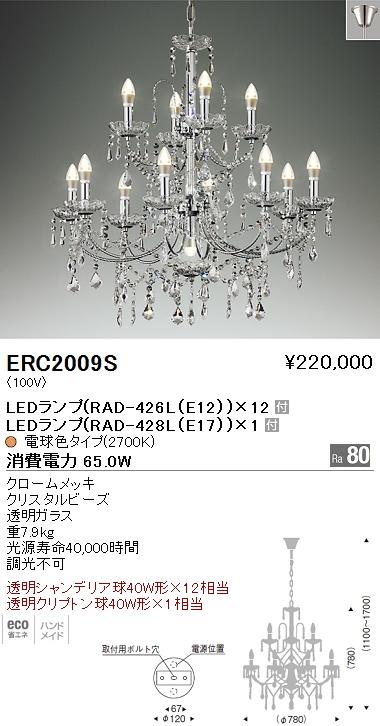 ERC-2009S 遠藤照明 照明器具 LEDシャンデリアライト