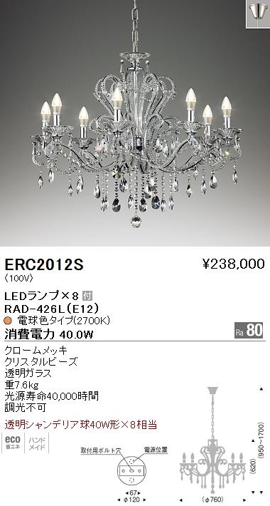 ERC-2012S 遠藤照明 照明器具 LEDシャンデリアライト 透明シャンデリア球40W形×8相当
