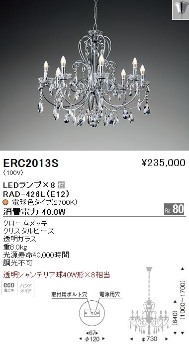 ERC-2013S 遠藤照明 照明器具 LEDシャンデリアライト 透明シャンデリア球40W形×8相当