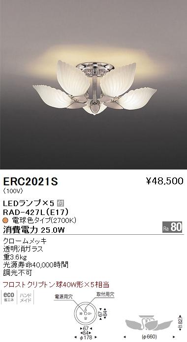 ERC2021S 遠藤照明 照明器具 LEDシャンデリアライト フロストクリプトン球40W形×5相当 ERC-2021S
