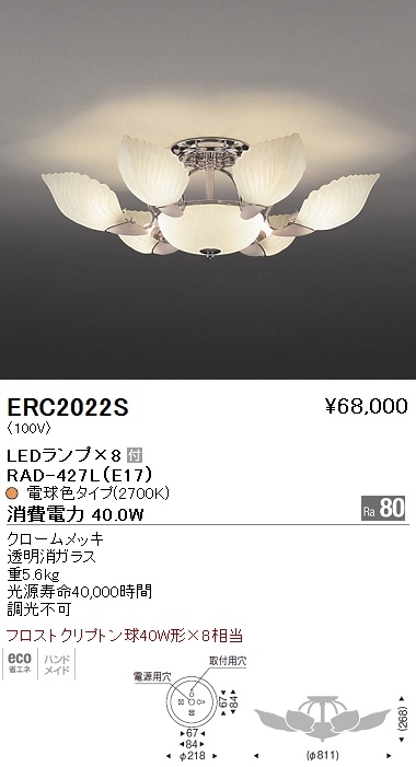 ERC-2022S 遠藤照明 照明器具 LEDシャンデリアライト フロストクリプトン球40W形×8相当