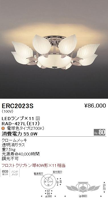 ERC-2023S 遠藤照明 照明器具 LEDシャンデリアライト フロストクリプトン球40W形×11相当