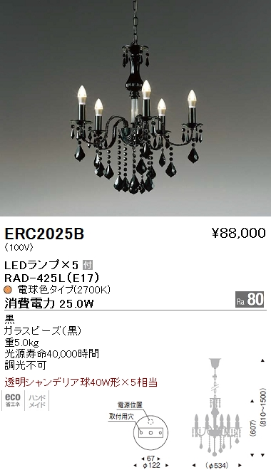 ERC-2025B 遠藤照明 照明器具 LEDシャンデリアライト 透明シャンデリア球40W形×5相当