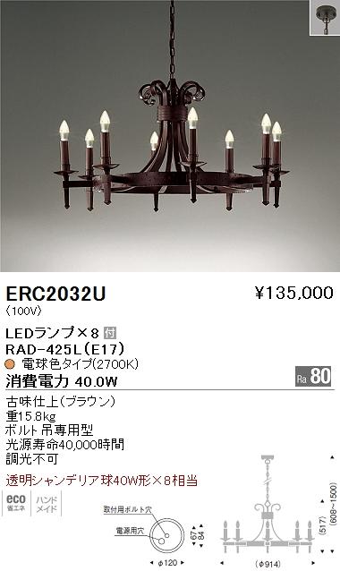 ERC-2032U 遠藤照明 照明器具 LEDシャンデリアライト 透明シャンデリア球40W形×8相当