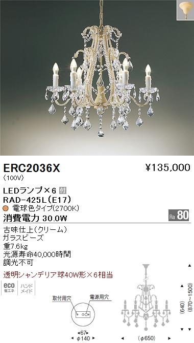ERC-2036X 遠藤照明 照明器具 LEDシャンデリアライト 透明シャンデリア球40W形×6相当