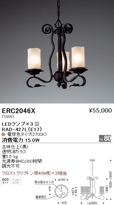 ERC-2046X 遠藤照明 照明器具 LEDシャンデリアライト フロストクリプトン球40W形×3相当