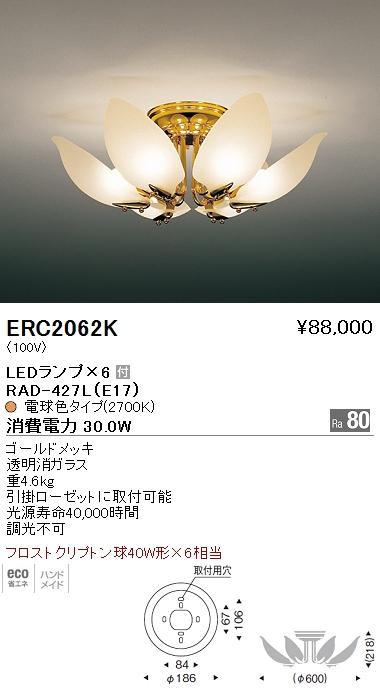 ERC-2062K 遠藤照明 照明器具 LEDシャンデリアライト フロストクリプトン球40W形×6相当