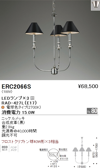 【12/19 20:00~12/26 1:59 大感謝祭中はポイント最大35倍】ERC2066S 遠藤照明 照明器具 LEDシャンデリアライト フロストクリプトン球40W形×3相当 ERC-2066S