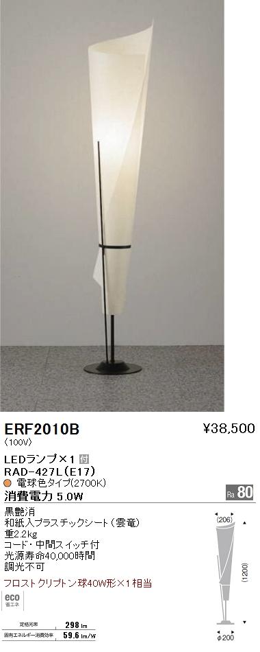 ERF-2010B 遠藤照明 照明器具 和風照明 LEDスタンドライト