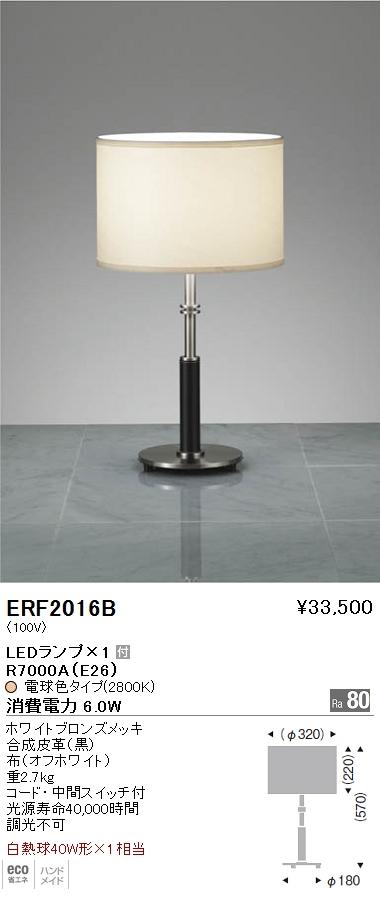 ERF-2016B 遠藤照明 照明器具 LEDスタンドライト