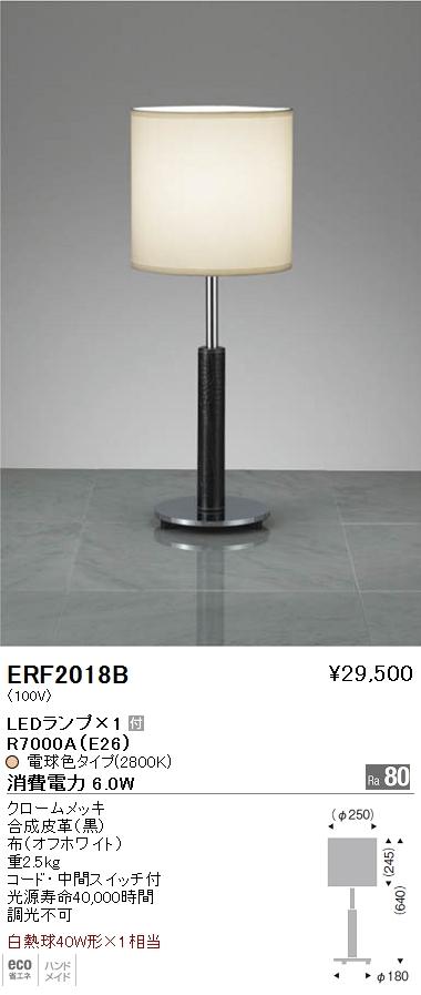 ERF-2018B 遠藤照明 照明器具 LEDスタンドライト