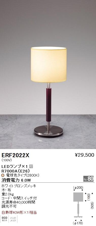 ERF-2022X 遠藤照明 照明器具 LEDスタンドライト