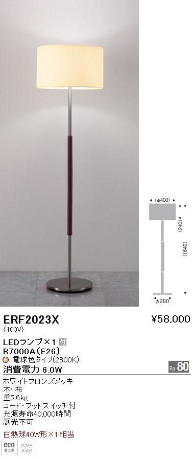 ●ERF-2023X 遠藤照明 照明器具 LEDスタンドライト