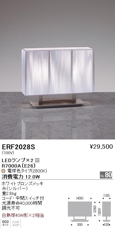 ERF-2028S 遠藤照明 照明器具 LEDスタンドライト
