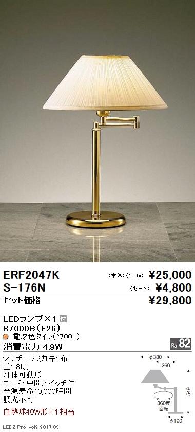 ERF2047K 遠藤照明 照明器具 LEDスタンドライト ERF-2047K
