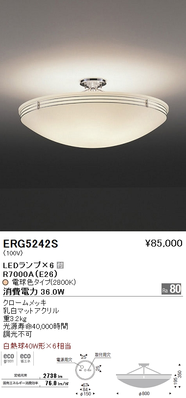 ERG-5242S 遠藤照明 照明器具 LEDシーリングライト 白熱球40W形×6相当