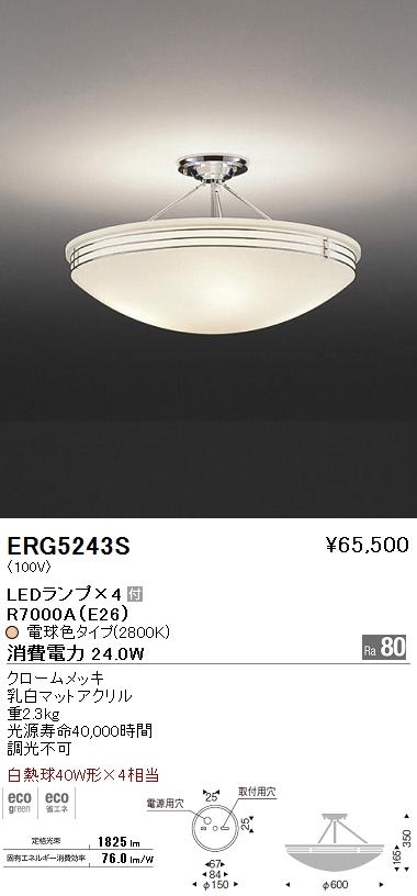 ERG-5243S 遠藤照明 照明器具 LEDシーリングライト 白熱球40W形×4相当
