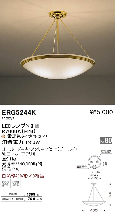 ERG-5244K 遠藤照明 照明器具 LEDシーリングライト 白熱球40W形×3相当
