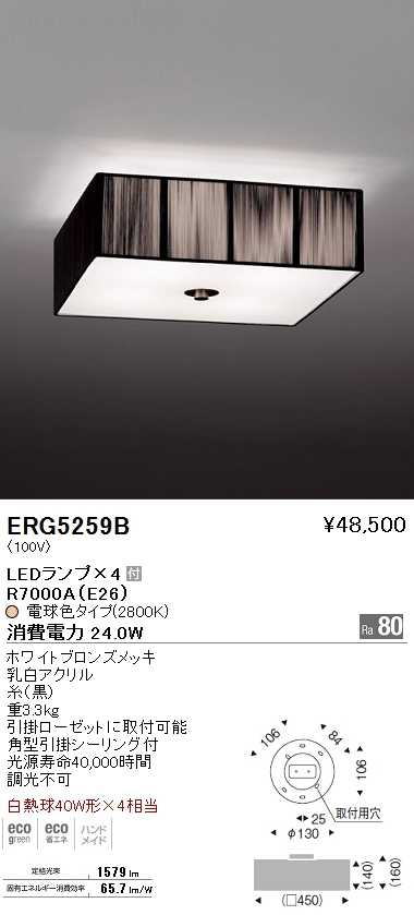 ERG-5259B 遠藤照明 照明器具 LEDシーリングライト 白熱球40W形×4相当