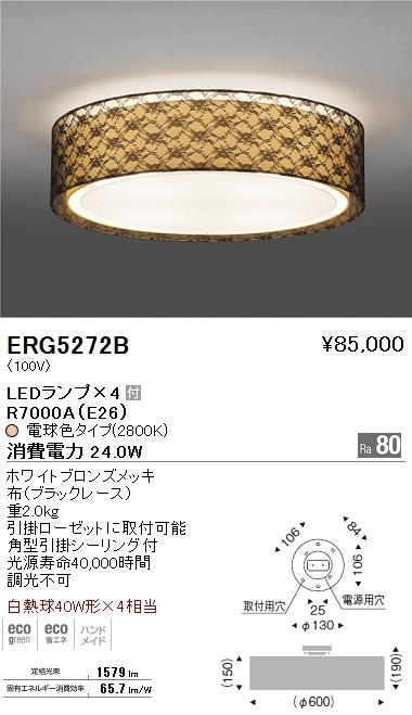 ERG-5272B 遠藤照明 照明器具 LEDシーリングライト 白熱球40W形×4相当