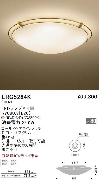ERG-5284K 遠藤照明 照明器具 LEDシーリングライト 白熱球40W形×4相当