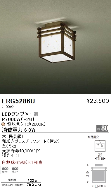 ERG-5286U 遠藤照明 照明器具 和風照明 LEDシーリングライト