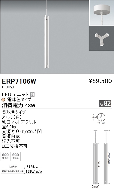 ERP-7106W 遠藤照明 照明器具 LEDペンダントライト 電球色