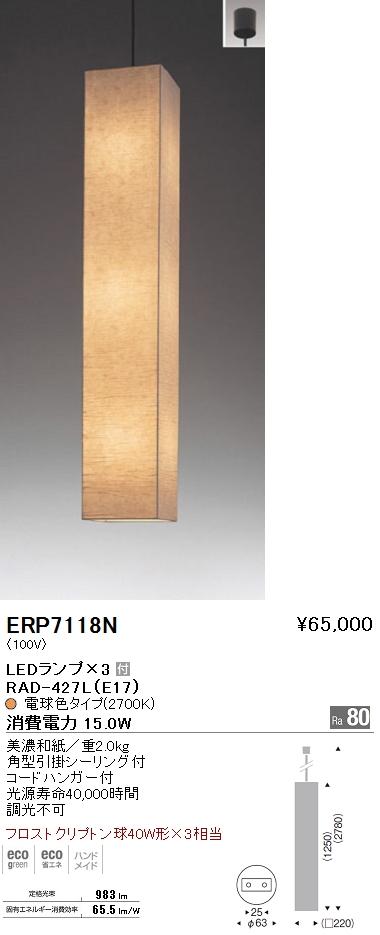 ERP-7118N 遠藤照明 照明器具 和風照明 LEDペンダントライト