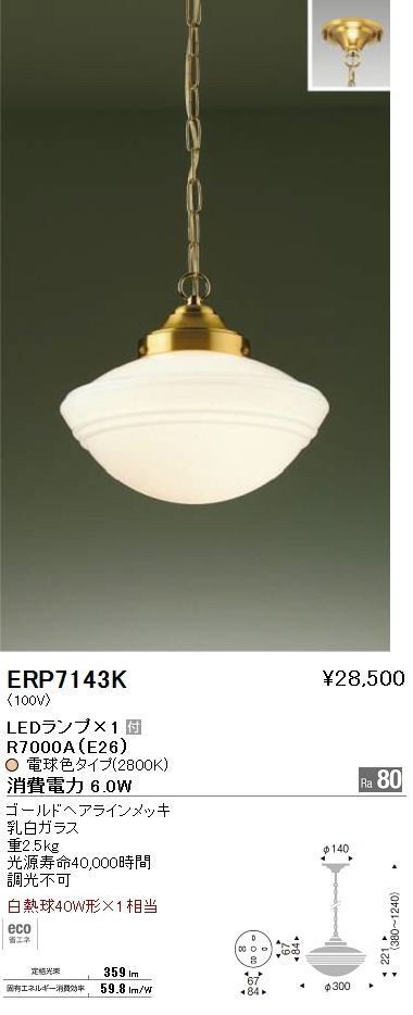 ERP-7143K 遠藤照明 照明器具 LEDペンダントライト 白熱球40W形×1相当