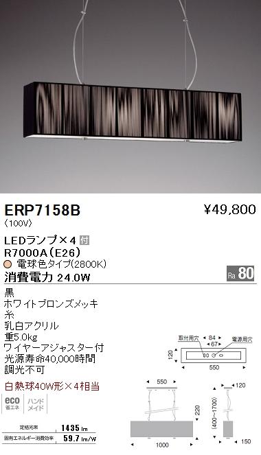 ERP-7158B 遠藤照明 照明器具 LEDペンダントライト 白熱球40W形×4相当