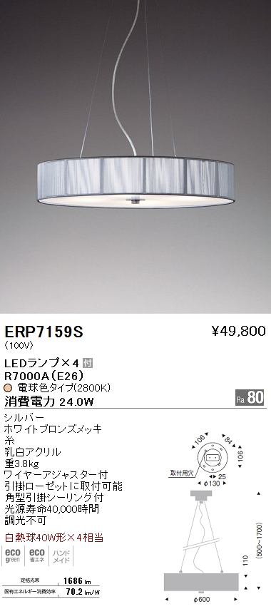 ERP-7159S 遠藤照明 照明器具 LEDペンダントライト 白熱球40W形×4相当