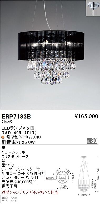 ERP-7183B 遠藤照明 照明器具 LEDシャンデリアライト 透明シャンデリア球40W形×5相当
