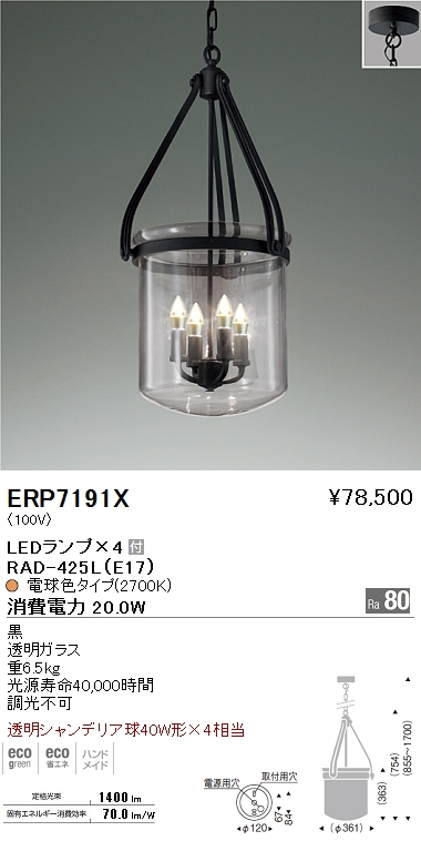 ERP-7191X 遠藤照明 照明器具 LEDペンダントライト 透明シャンデリア球40W形×4相当
