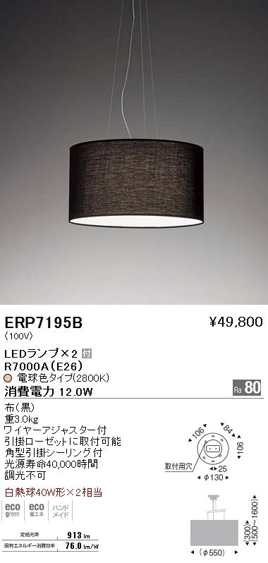 ERP-7195B 遠藤照明 照明器具 LEDペンダントライト 白熱球40W形×2相当