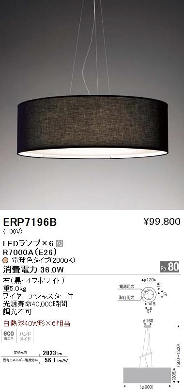 ERP-7196B 遠藤照明 照明器具 LEDペンダントライト 白熱球40W形×6相当