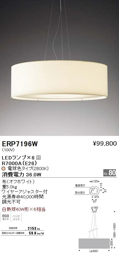 ERP-7196W 遠藤照明 照明器具 LEDペンダントライト 白熱球40W形×6相当