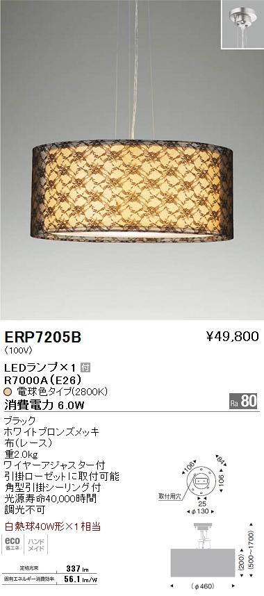 ERP-7205B 遠藤照明 照明器具 LEDペンダントライト 白熱球40W形×1相当