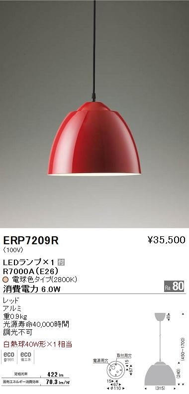 ERP-7209R 遠藤照明 照明器具 LEDペンダントライト 白熱球40W形×1相当