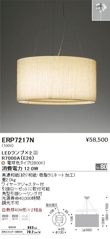 ERP-7217N 遠藤照明 照明器具 和風照明 LEDペンダントライト