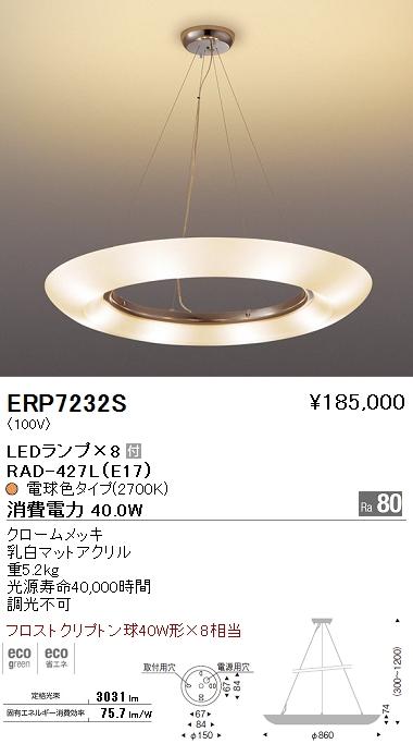 ERP7232S 遠藤照明 照明器具 LEDシーリングライト フロストクリプトン球40W形×8相当