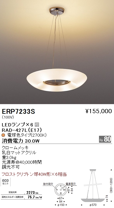 ERP7233S 遠藤照明 照明器具 LEDシーリングライト フロストクリプトン球40W形×6相当