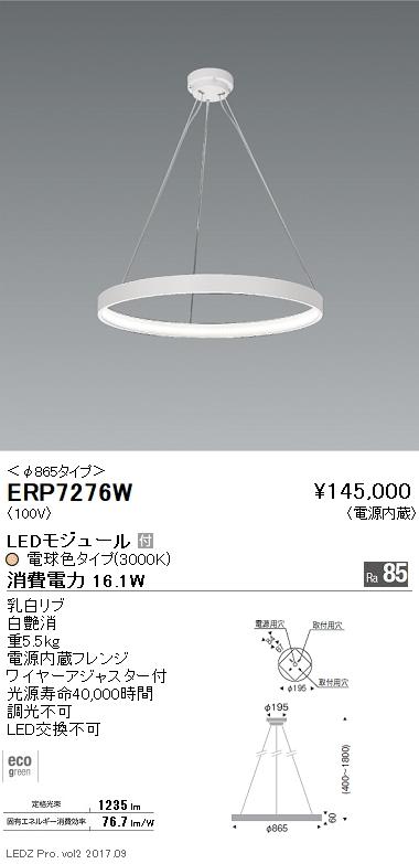 ERP-7276W 遠藤照明 照明器具 LEDペンダントライト 電球色