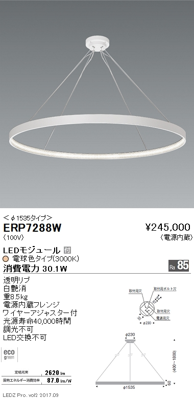ERP-7288W 遠藤照明 照明器具 LEDペンダントライト 電球色