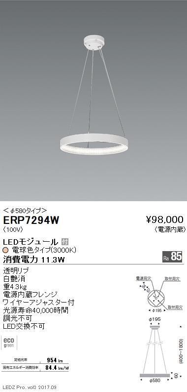 ERP-7294W 遠藤照明 照明器具 LEDペンダントライト 電球色