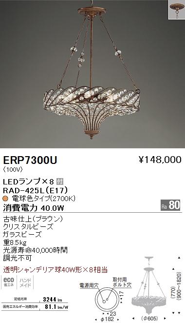 ERP-7300U 遠藤照明 照明器具 LEDペンダントライト 透明シャンデリア球40W形×8相当